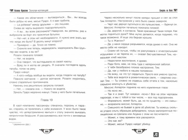 Иллюстрация 1 из 22 для Смерть на Ниле. Причуда мертвеца - Агата Кристи | Лабиринт - книги. Источник: Лабиринт
