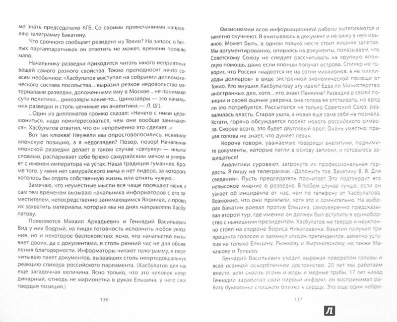 Иллюстрация 1 из 16 для Реквием по Родине - Леонид Шебаршин | Лабиринт - книги. Источник: Лабиринт