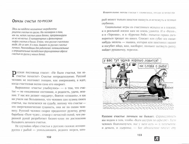Иллюстрация 1 из 7 для Американские дети играют с удовольствием, французские - по правилам, а русские - до победы - Ольга Маховская | Лабиринт - книги. Источник: Лабиринт