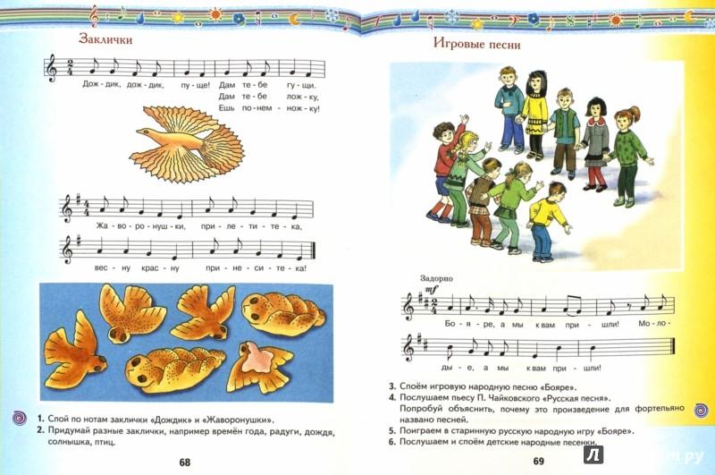 Бакланова музыка 3 класс
