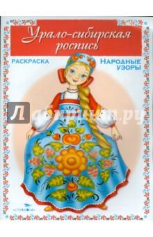 Раскраска. Народные узоры. Урало-сибирская роспись