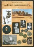 Постижение истории посредством артефактов искусства, архивов и археол. Т.1.