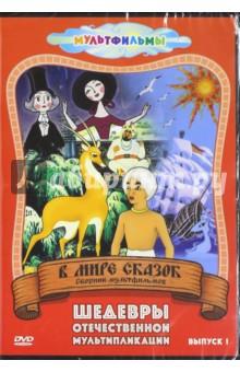 В мире сказок. Выпуск 1 (DVD) атаманов м серый ворон книга 1 прорыв в пангею