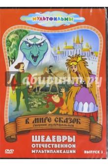 В мире сказок. Выпуск 3 (DVD)