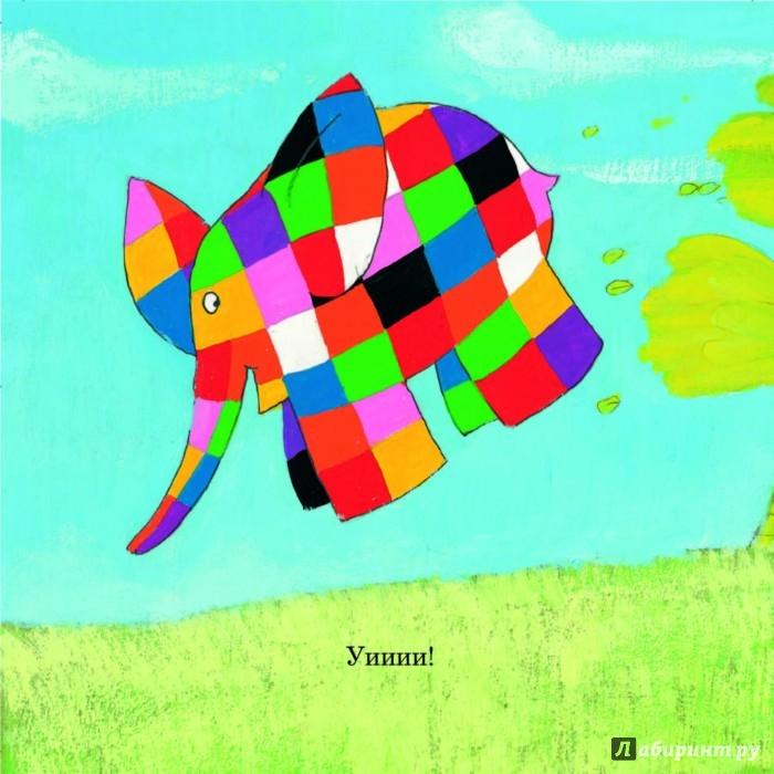 Иллюстрация 1 из 36 для Погода Элмера - Дэвид Макки | Лабиринт - книги. Источник: Лабиринт