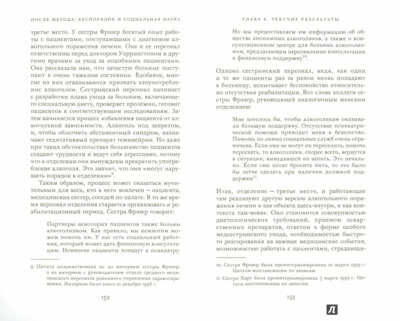 Иллюстрация 1 из 6 для После метода: беспорядок и социальная наука - Джон Ло | Лабиринт - книги. Источник: Лабиринт