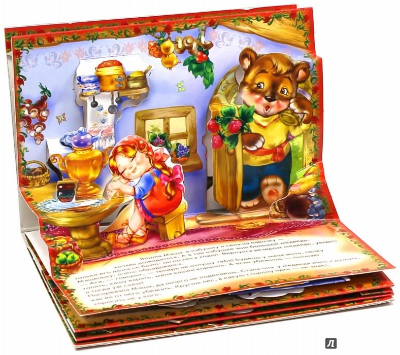 Иллюстрация 1 из 14 для Маша и медведь | Лабиринт - книги. Источник: Лабиринт
