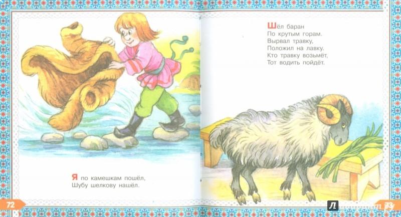 Иллюстрация 1 из 17 для Идет коза рогатая. Песенки и потешки для самых маленьких | Лабиринт - книги. Источник: Лабиринт