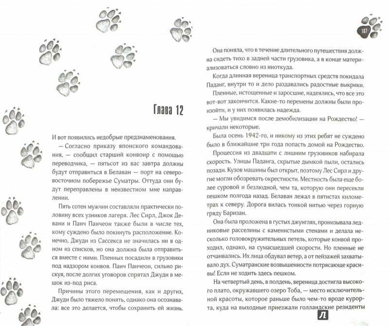 Иллюстрация 1 из 23 для Джуди. Четвероногий герой - Дэмиен Льюис | Лабиринт - книги. Источник: Лабиринт