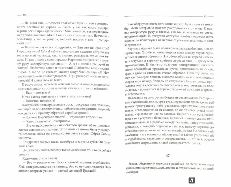 Иллюстрация 1 из 39 для В круге первом - Александр Солженицын | Лабиринт - книги. Источник: Лабиринт