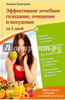 Эффективное лечебное голодание, очищение и похудение за 5 дней