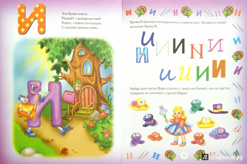 Иллюстрация 1 из 9 для Моя азбука. Алфавит в рисунках и стихах - Верховень, Исаенко | Лабиринт - книги. Источник: Лабиринт