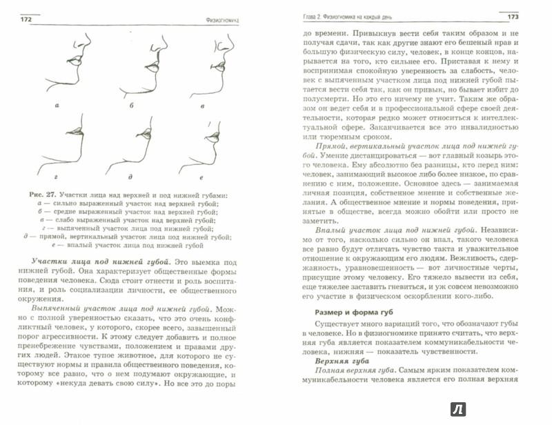 Иллюстрация 1 из 14 для Физиогномика - Виктор Шапарь | Лабиринт - книги. Источник: Лабиринт