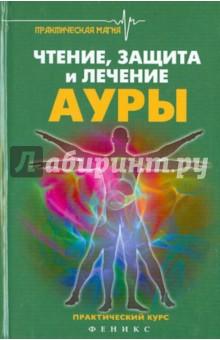 Чтение, защита и лечение ауры. Практический курс ващенко а здоровье ауры