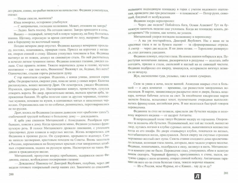 Иллюстрация 1 из 16 для Час двуликого - Евгений Чебалин | Лабиринт - книги. Источник: Лабиринт