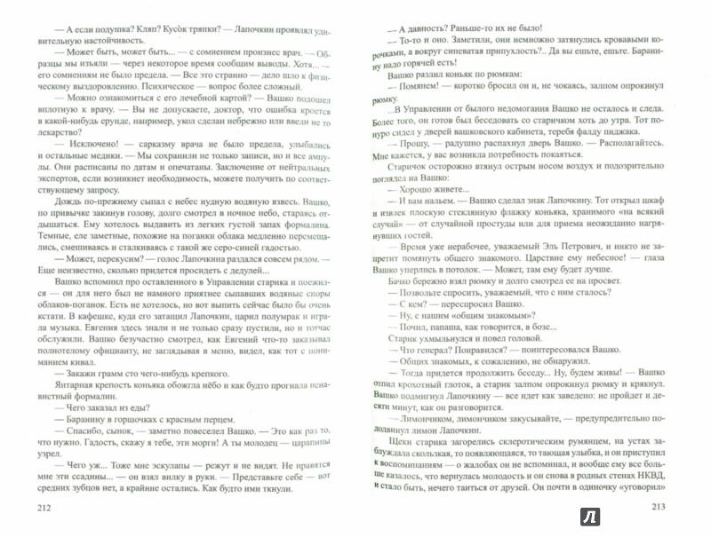 Иллюстрация 1 из 6 для Через пропасть в два прыжка - Николай Александров | Лабиринт - книги. Источник: Лабиринт
