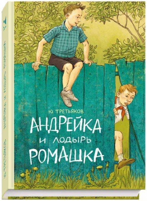 Иллюстрация 1 из 57 для Андрейка и лодырь Ромашка - Юрий Третьяков | Лабиринт - книги. Источник: Лабиринт