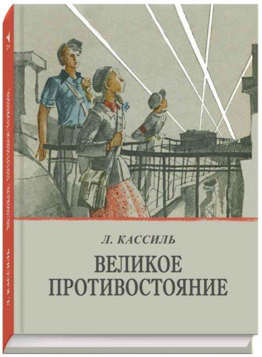 Иллюстрация 1 из 48 для Великое противостояние - Лев Кассиль | Лабиринт - книги. Источник: Лабиринт