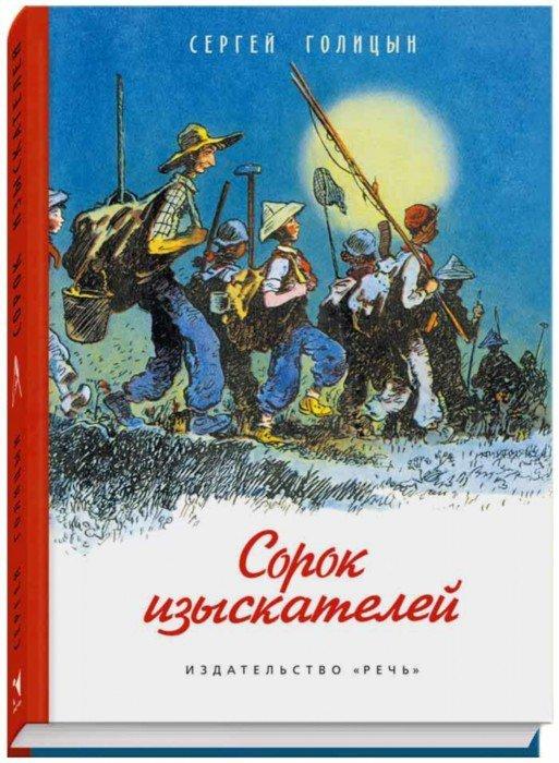 Иллюстрация 1 из 44 для Сорок изыскателей - Сергей Голицын | Лабиринт - книги. Источник: Лабиринт
