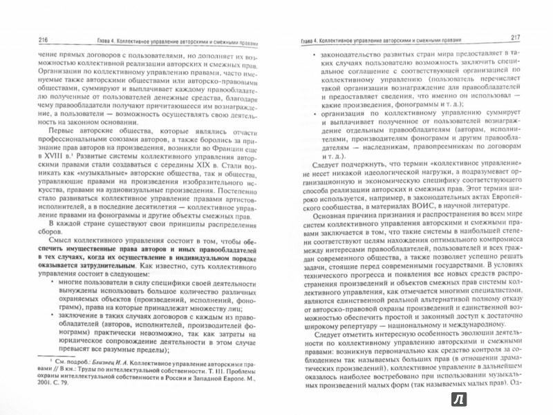 Иллюстрация 1 из 9 для Авторское право и смежные права. Учебник - Близнец, Леонтьев   Лабиринт - книги. Источник: Лабиринт