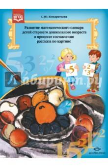 Развитие математического словаря детей старшего дошкольного возраста в процессе составления рассказа