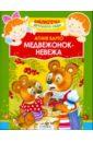 Барто Агния Львовна Медвежонок-невежа