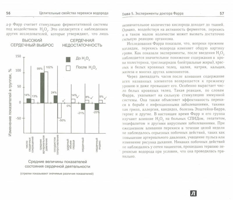 Иллюстрация 1 из 17 для Целительные свойства перекиси водорода - Уильям Дуглас | Лабиринт - книги. Источник: Лабиринт