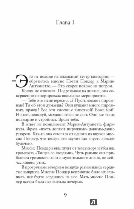 Иллюстрация 1 из 51 для Большая маленькая ложь - Лиана Мориарти | Лабиринт - книги. Источник: Лабиринт