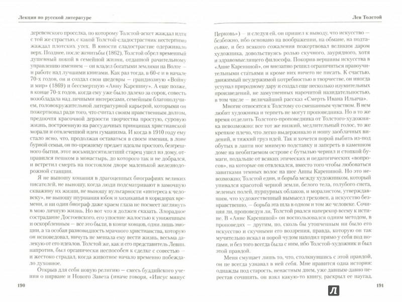 Иллюстрация 1 из 10 для Лекции по русской литературе - Владимир Набоков   Лабиринт - книги. Источник: Лабиринт