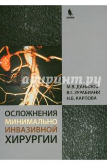 Осложнения минимально инвазивной хирургии. Хирургическое лечение осложнений