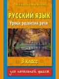 Русский язык. 3 класс. Уроки развития речи