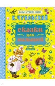 Сказки для малышей книги издательство аст чудесные сказки в стихах