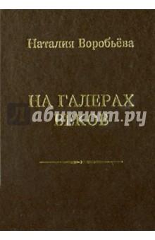 Воробьева Наталия » На галерах веков