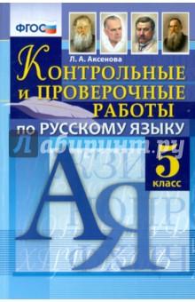 Русский язык. 5 класс. Контрольные и проверочные работы. ФГОС