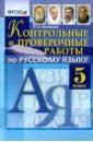 Обложка Русский язык. 5 класс. Контрольные и проверочные работы
