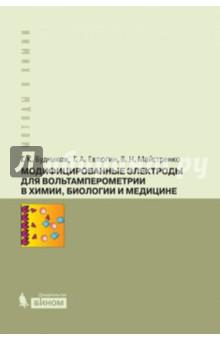 Модифицированные электроды для вольтамперометрии в химии, биологии и медицине дж бойд авторадиография в биологии и медицине