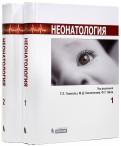 Неонатология. В 2-х томах