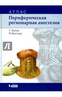 Периферическая регионарная анестезия. Атлас футляр укладка для скорой медицинской помощи купить в украине