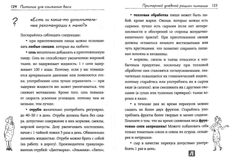 Иллюстрация 1 из 35 для Диета баланс - Наталья Фадеева   Лабиринт - книги. Источник: Лабиринт