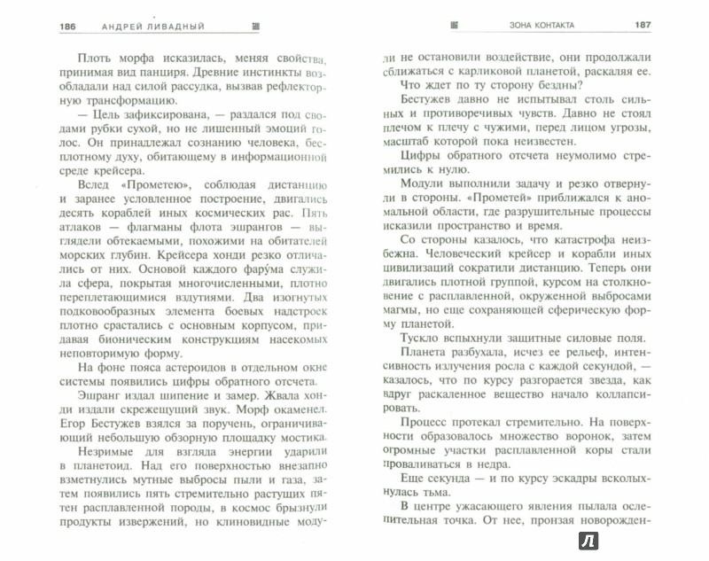 Иллюстрация 1 из 16 для Зона Контакта - Андрей Ливадный | Лабиринт - книги. Источник: Лабиринт