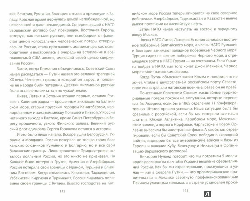 Иллюстрация 1 из 6 для Секреты глобального путинизма - Патрик Бьюкенен | Лабиринт - книги. Источник: Лабиринт