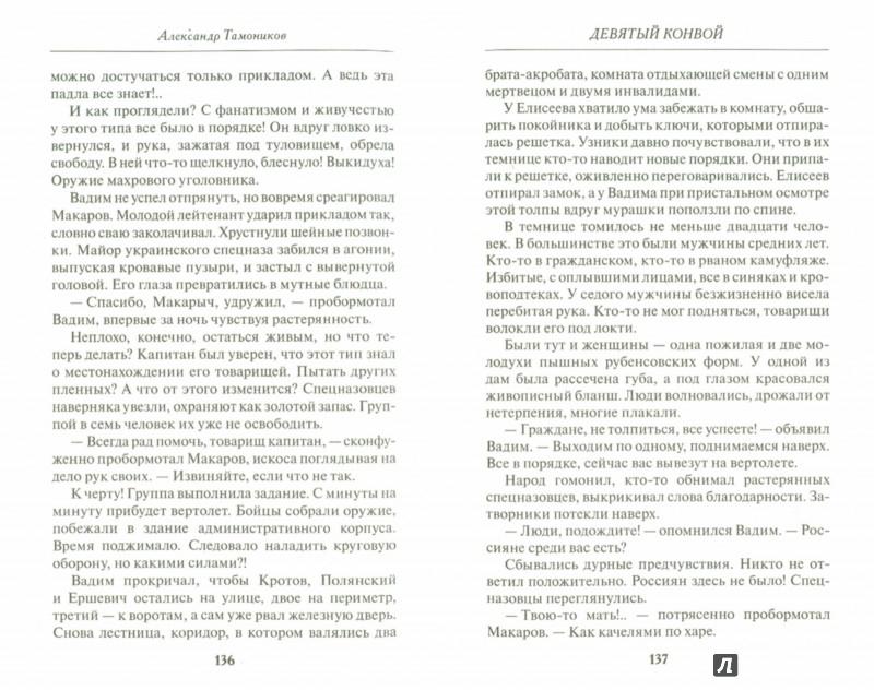 Иллюстрация 1 из 8 для Девятый конвой - Александр Тамоников | Лабиринт - книги. Источник: Лабиринт