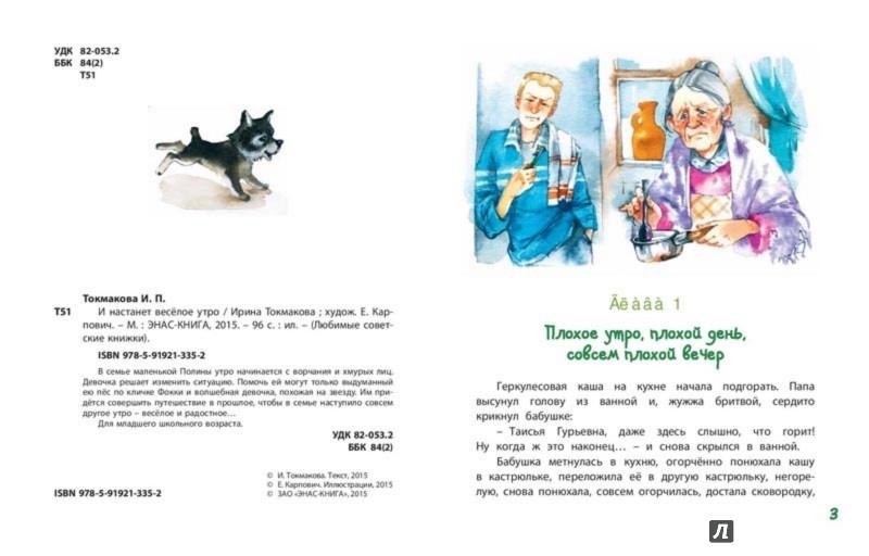 Иллюстрация 1 из 6 для И настанет весёлое утро - Ирина Токмакова | Лабиринт - книги. Источник: Лабиринт