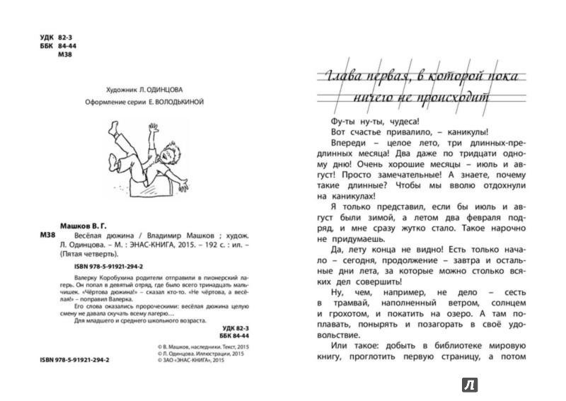 Иллюстрация 1 из 21 для Весёлая дюжина - Владимир Машков | Лабиринт - книги. Источник: Лабиринт
