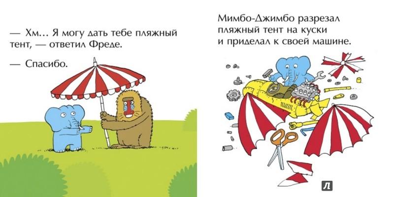 Иллюстрация 1 из 17 для Мимбо-Джимбо играет - Якоб Стрид | Лабиринт - книги. Источник: Лабиринт