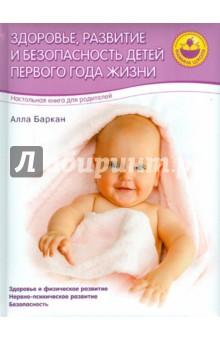 Здоровье, развитие и безопасность детей первого года жизни как учить детей познавать бога