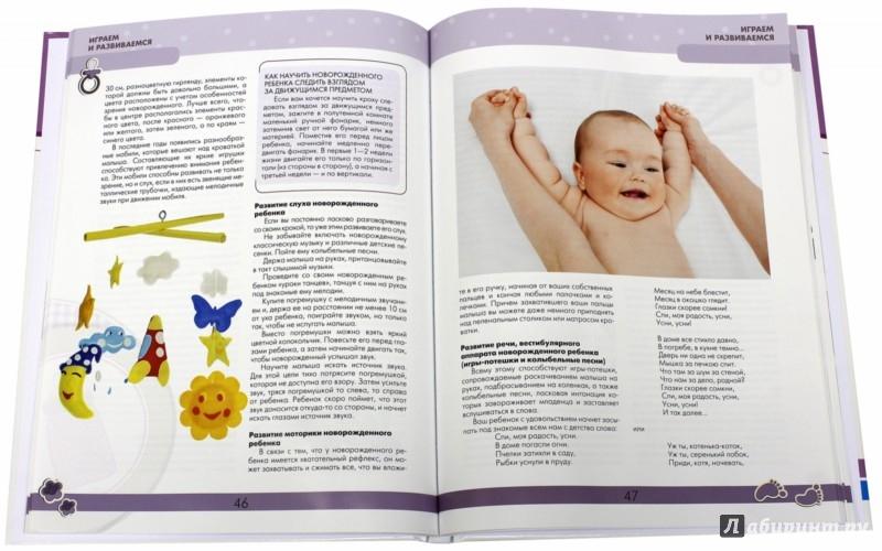 Иллюстрация 1 из 7 для Здоровье, развитие и безопасность детей первого года жизни - Алла Баркан | Лабиринт - книги. Источник: Лабиринт