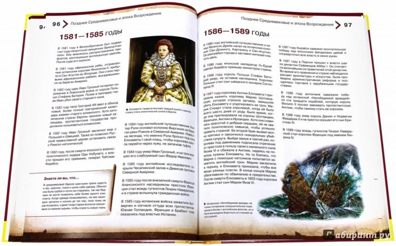 Иллюстрация 1 из 29 для Всемирная история в датах для детей | Лабиринт - книги. Источник: Лабиринт