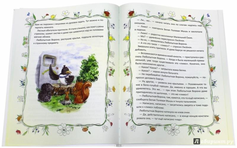 Иллюстрация 1 из 6 для Мечты Маленького Ежика. Книга 1 - Екатерина Кулик | Лабиринт - книги. Источник: Лабиринт