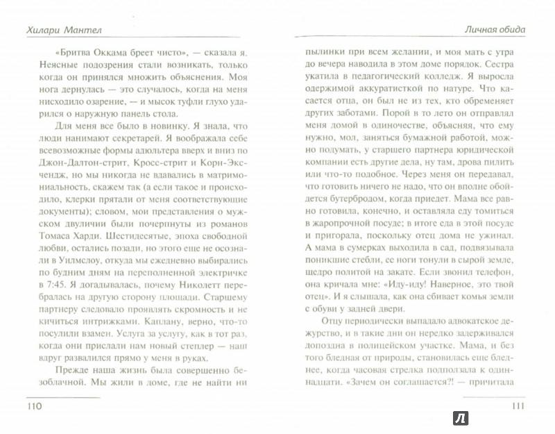 Иллюстрация 1 из 6 для Убийство Маргарет Тэтчер - Хилари Мантел | Лабиринт - книги. Источник: Лабиринт